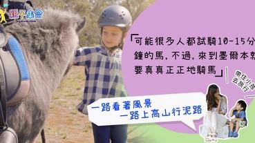 【專欄作家:帶住小孩去旅行】澳洲墨爾本–真真正正地騎馬