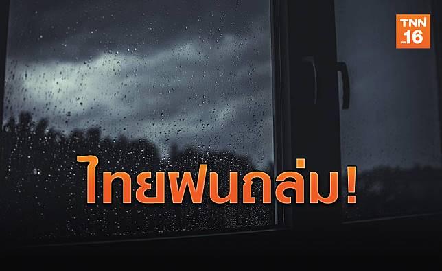 อ่าวไทยงดเดินเรือ! ทั่วไทยมีฝนเพิ่ม ระวังน้ำท่วม