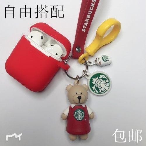 蘋果AirPods保護套星巴克小熊鑰匙扣掛繩充電藍牙耳機套防摔殼