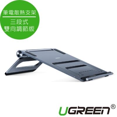 原廠編號:50101 可折疊 便攜易帶 是支架 也是散熱器 承重20KG 穩固不晃動 適用15.6英吋及以下筆電