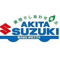 秋田スズキ