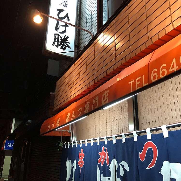 実際訪問したユーザーが直接撮影して投稿した旭串揚げ・串かつひげ勝の写真