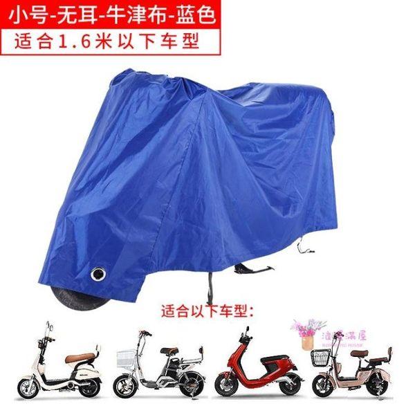 電動電瓶車防雨罩自行車防曬防塵罩遮陽布套摩托車罩雨披車衣