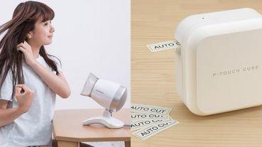 日本10大必買家電總整理!全國評價最高神器,懶人吹風機、迷你標籤機、小V鬆餅機⋯ 還有好多一次筆記!