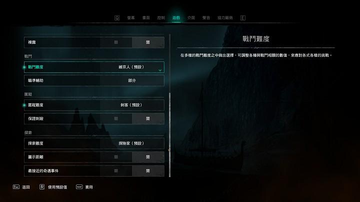戰鬥、匿蹤以及探索的難度,可以透過遊戲設定分開調整。
