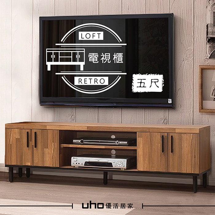 電視櫃【UHO】泰勒工業風5尺電視櫃
