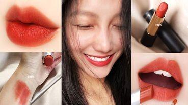 DCARD黃肌網友狂推,5款專櫃「爛番茄色」唇膏!不只膚色超顯白,連牙齒也亮白~