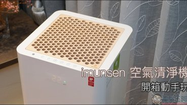 imunsen 空氣清淨機開箱動手玩:韓系美型設計、檜木出風濾網、獨家精油槽擴香系統,打造潔淨空氣的居家生活
