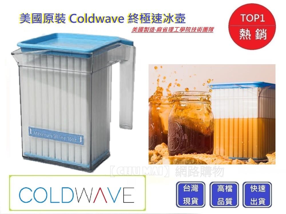 有的!!美國製coldwave終極瞬冰壺 高溫60秒直衝5 像開冰箱拿出一樣簡單方便 台灣咖啡達人: 喝過 coldwave 終極瞬冰壺的冰鎮風味後以後都不會想喝加冰塊的了風味簡直差太多 國外: 咖啡
