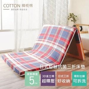 床墊三折設計,輕鬆收納 天然纖維韌性強,不易斷裂 內層直立透氣棉不易變形