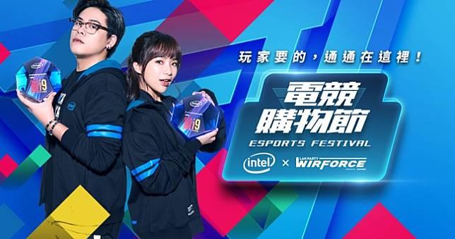 Intel與WirForce聯手打造「電競購物節」,雙11前最狂優惠趕緊搶