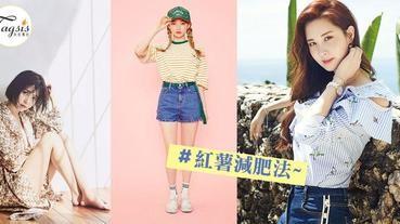 減肥超級好物!韓國大人氣的#紅薯減肥法,可減肥又可美肌〜連徐玄、IU都愛!