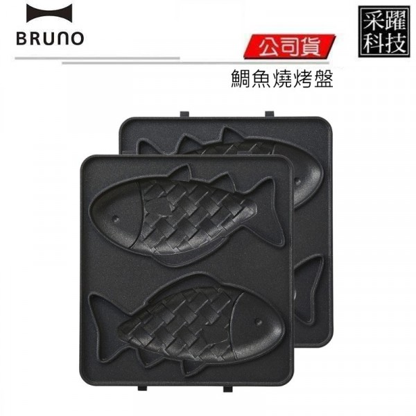 BRUNO、熱壓烤盤、鯛魚烤盤、鯛魚燒