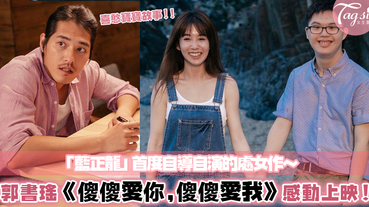 藍正龍自導自演,郭書瑤、喜憨寶寶《傻傻愛你,傻傻愛我》~今年最感動的台灣國片!