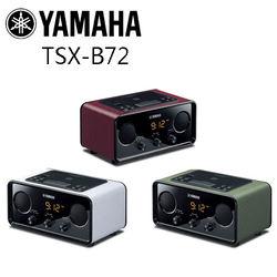 【YAMAHA】藍芽桌上型音響TSX-B72(三色)
