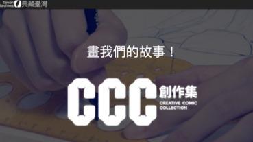 文策院發聲明反駁!台灣本土漫畫雜誌《CCC 創作集》又傳停刊