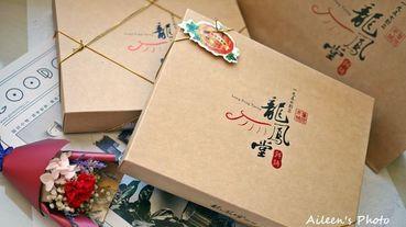 [新北] 中秋節送禮的好選擇,新北市蛋黃酥比賽第一名-龍鳳堂餅鋪