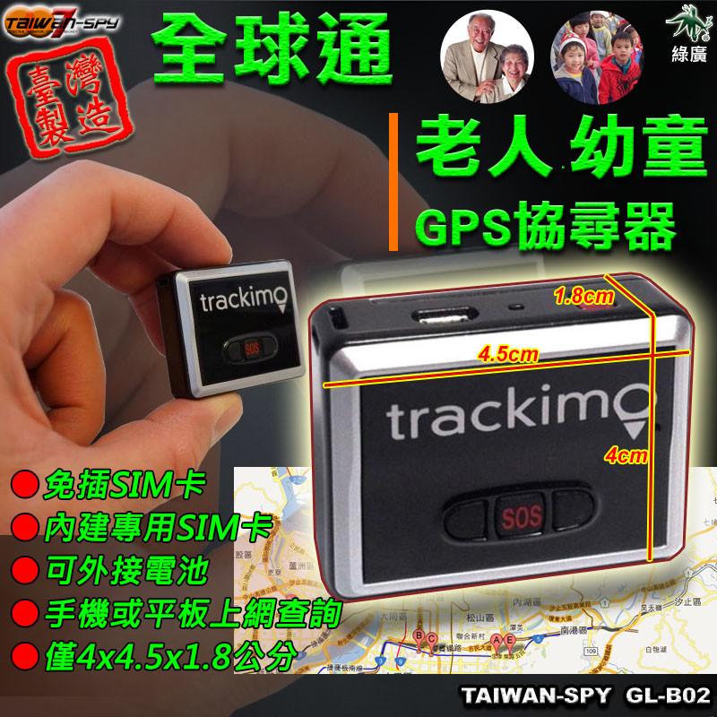 世界最輕巧世界通用GPS追蹤器 手機、平板、電腦可隨時上網察看 Google地圖授權全球通用 歷史軌跡資料查詢 內附SIM卡免費吃到飽 低電量與偵測震動即時回報 SOS緊急求助按鈕第一時間通知 以色列
