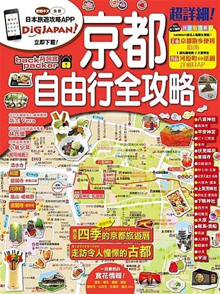 出神入化的京都自由行「交通全攻略」! 隆重獻給自由行狂熱者,比google更詳盡...