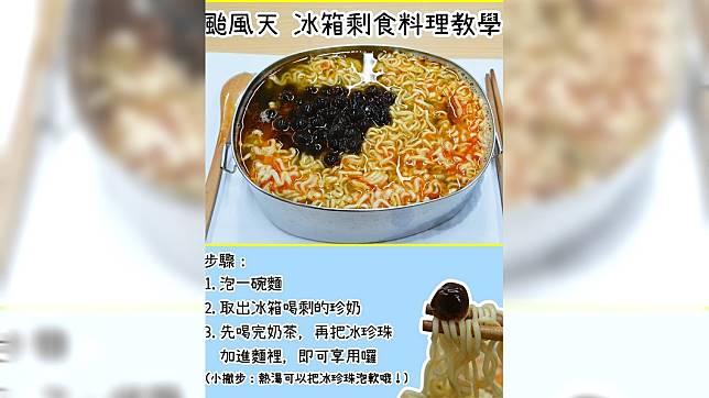 珍珠泡麵食譜。圖/翻攝內政部臉書