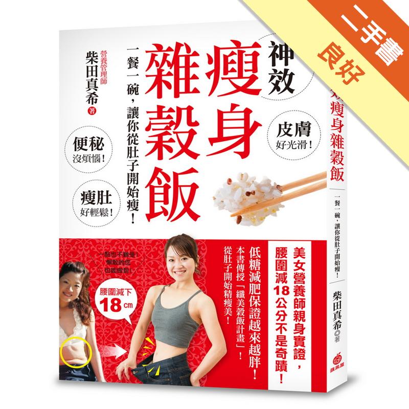商品資料 作者:柴田真希 出版社:蘋果屋 出版日期:20160513 ISBN/ISSN:9789869265553 語言:繁體/中文 裝訂方式:平裝 頁數:160 原價:299 ----------