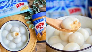 吃的到花生顆粒的花生湯圓獨家開賣!桂冠x吉比花生醬推出聯名口味「吉比花生雙醬湯圓」~12/4全家限量上市!