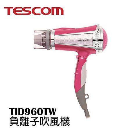 Tescom負離子吹風機TID960TW TID960亮麗粉 群光公司貨【限時促銷】