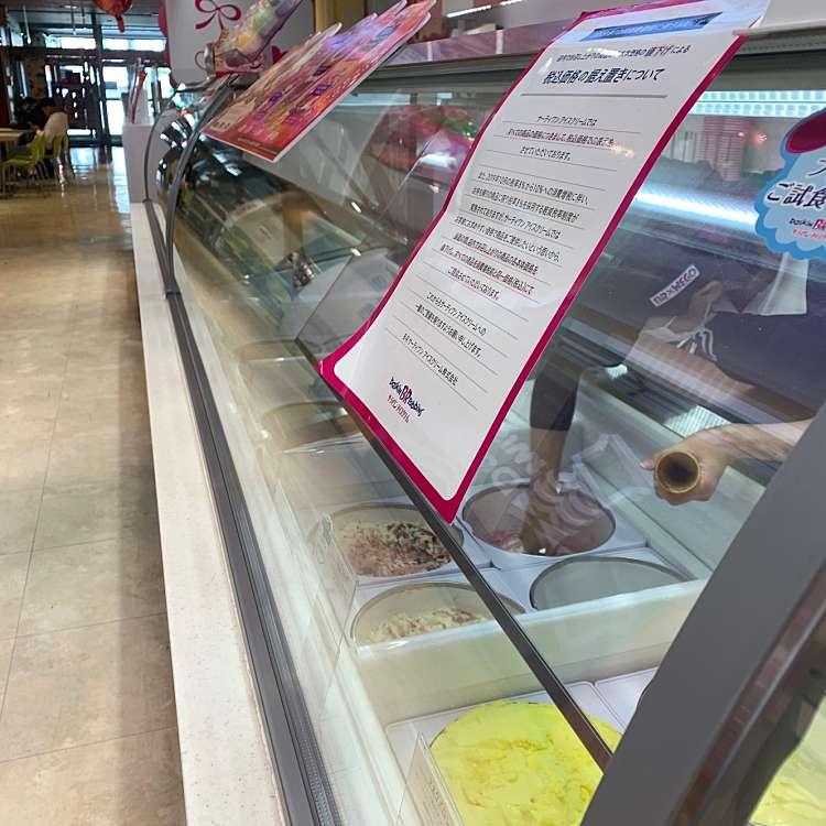 実際訪問したユーザーが直接撮影して投稿した銀座アイスクリームサーティワンアイスクリーム ニットーモール店の写真