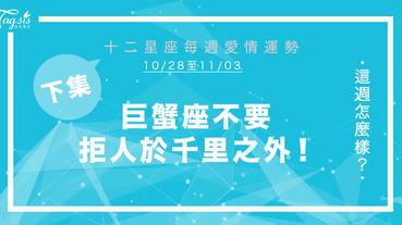【10/28-11/03】十二星座每週愛情運勢 (下集) ~ 巨蟹座不要拒人於千里之外!