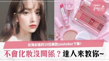 [下篇]10位必追的台灣美妝youtuber,化妝、保養、生活、吃吃喝喝就看這些影音創作者啦!