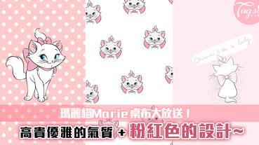 瑪麗貓Marie桌布大放送!高貴優雅的氣質~粉紅色的設計讓少女心爆發!