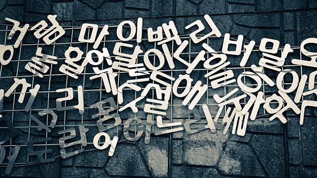 Ilustrasi Bahasa Korea