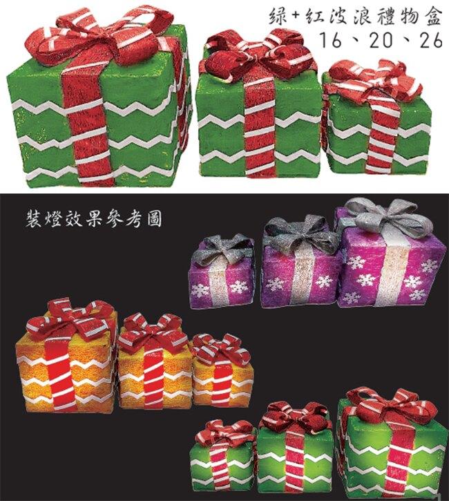 【X mas聖誕特輯】禮物盒+燈 (3入,16.20.26cm)(三款可選)