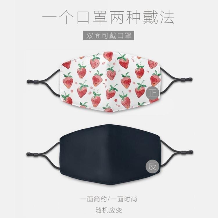UNSF原創時尚防紫外線防曬防風透氣薄款防病菌冰絲口罩清新水果