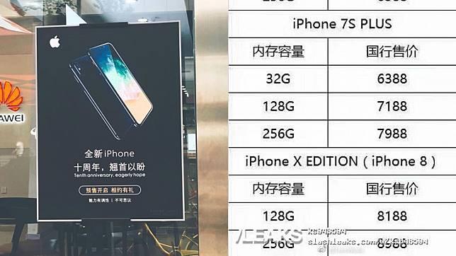 ร้านขายมือถือเริ่มติดโปสเตอร์ iPhone 8 พร้อมเผยราคา iPhone ทุกรุ่น!!!