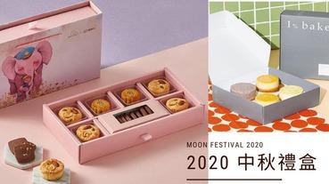 2020 中秋送什麼?Pinkoi 精選創意中秋節伴手禮