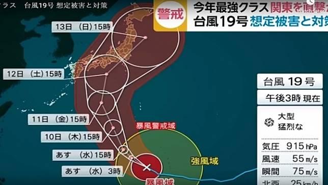 พายุไต้ฝุ่นฮากิบิส เคลื่อนตัวเข้าใกล้เกาะฮอนชู ญี่ปุ่น