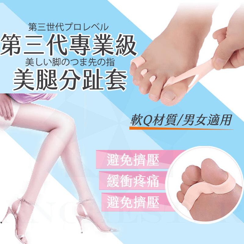 第三代專業級美腿分趾套,錯誤的走路姿勢,才是腿粗的最大原因,分趾套為您減震緩壓,緩衝疼痛,採用分趾設計,有效讓腳趾分離,避免擠壓,穿戴更舒適,行走更舒服!採用優質材料,柔軟舒適,高彈性、耐用、不易變形