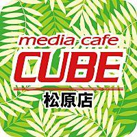 メディアカフェ キューブ 松原店