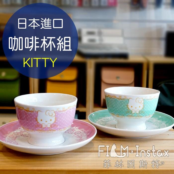 【菲林因斯特】日本進口 正版 KITTY咖啡杯組 共兩色 // 三麗鷗 下午茶 水杯 茶杯 杯子 附盤子