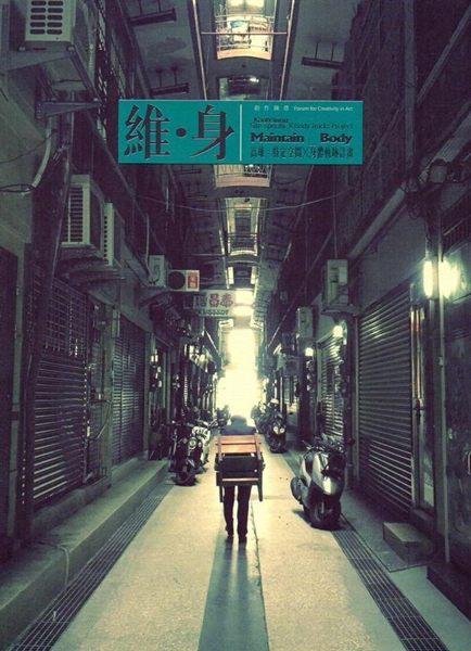 關於城市,每個人都有各自的視野與想像,當身體跳脫日常經驗中的情境,這種視野與想像...