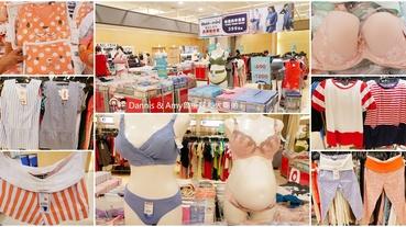 《新北中和孕婦裝特賣會》ohoh-mini 歐歐咪妮四季服飾單一特價399元。哺乳內衣買一送一。孕期內憑''媽媽手冊''消費即送孕婦褲裙。加價購優惠|環球購物中心4樓(影片)