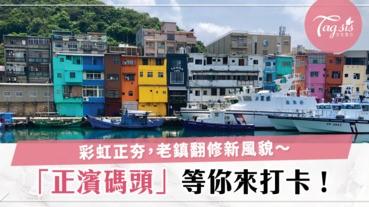 繽紛小屋「正濱懷舊碼頭」創造出和平島的新風貌~還沒來過嗎?那就落伍囉!!!
