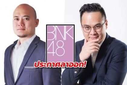 แสดงความรับผิดชอบ! 'ต้อม-จ๊อบซัง' ประกาศลาออกจากตำแหน่งผู้บริหาร BNK48