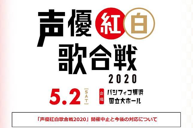 紅白 2020