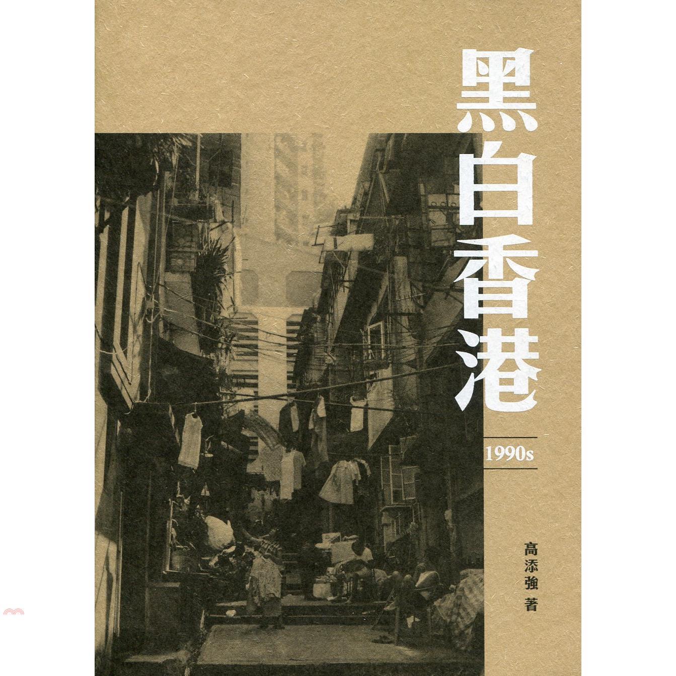 書名:黑白香港 1990s定價:440元ISBN13:9789620439537出版社:香港三聯書店作者:高添強頁數:205出版日:2016/09/16品牌 : 三民書局---------------
