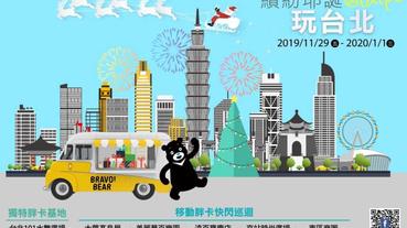 2019聖誕玩台北,熊讚跟你一起過聖誕節,還加碼簡單生活節!