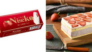 萊爾富超商推出「草莓+芋泥」新品甜點及冰品!草莓芋泥蛋糕、草莓濃心雪糕多樣品項一次滿足草莓、芋頭控!