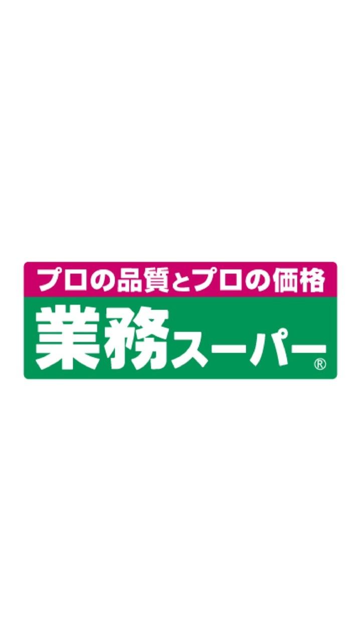 業務スーパー①(オススメ/レシピ/情報交換)のオープンチャット