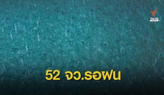 """""""คาจิกิ"""" อ่อนกำลังเป็นดีเปรสชัน - ทั่วไทยฝนตกต่อเนื่อง 3-4 ก.ย.นี้"""
